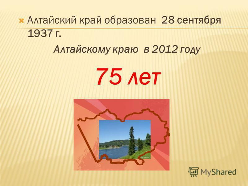Алтайский край образован 28 сентября 1937 г. Алтайскому краю в 2012 году 75 лет