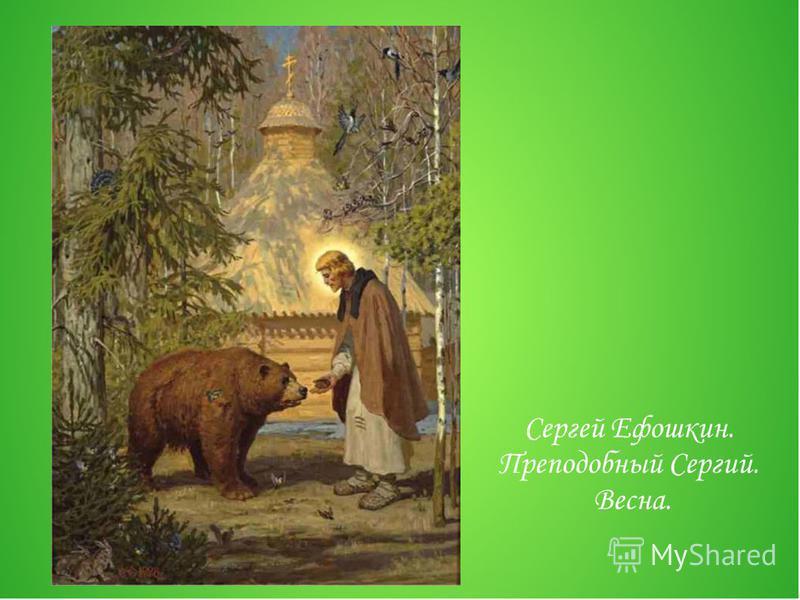Сергей Ефошкин. Преподобный Сергий. Весна.