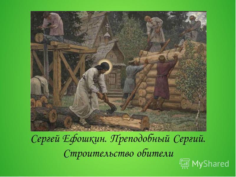 Сергей Ефошкин. Преподобный Сергий. Строительство обители