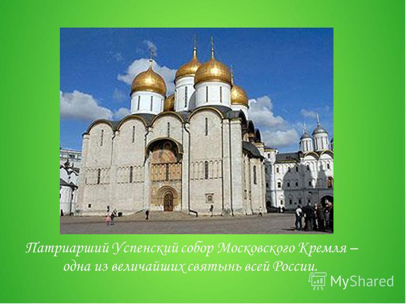 Патриарший Успенский собор Московского Кремля – одна из величайших святынь всей России.
