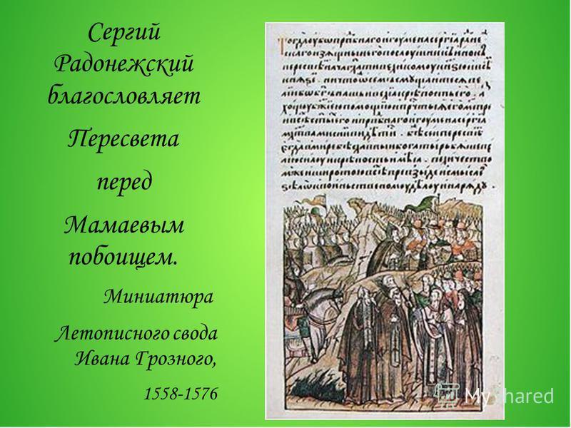 Сергий Радонежский благословляет Пересвета перед Мамаевым побоищем. Миниатюра Летописного свода Ивана Грозного, 1558-1576