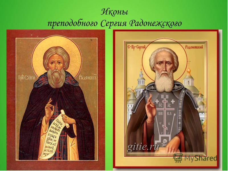 Иконы преподобного Сергия Радонежского