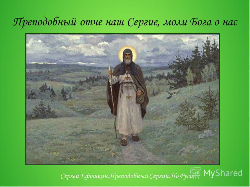Преподобный отче наш Сергие, моли Бога о нас Сергей Ефошкин.Преподобный Сергий.По Руси.