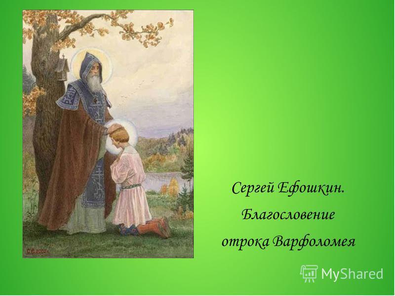 Сергей Ефошкин. Благословение отрока Варфоломея