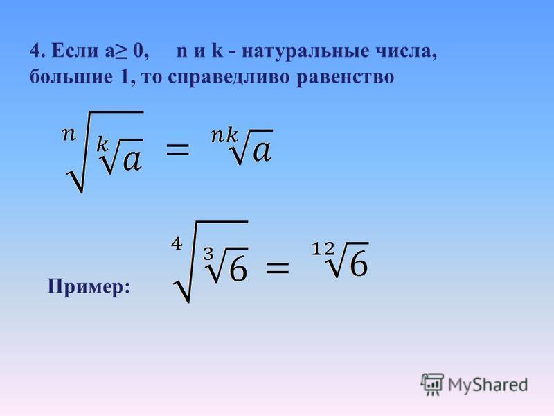 3. Если a 0, n=2,3,4,5,… и k любое натуральное число, то справедливо равенство Пример: