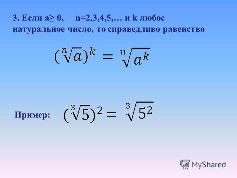 2. Если a 0, b>0 и n=2,3,4,5,… то справедливо равенство = Пример: ==