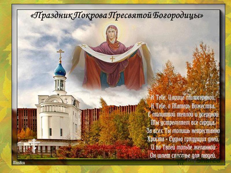 «Праздник Покрова Пресвятой Богородицы»