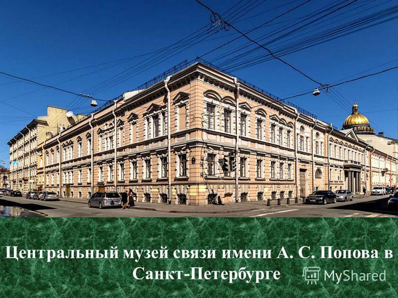 Центральный музей связи имени А. С. Попова в Санкт-Петербурге