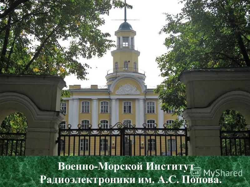 Военно-Морской Институт Радиоэлектроники им. А.С. Попова.