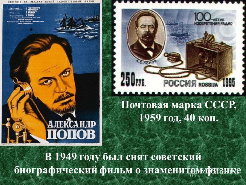 В 1949 году был снят советский биографический фильм о знаменитом физике Почтовая марка СССР, 1959 год, 40 коп.