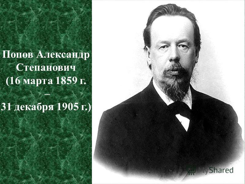 Попов Александр Степанович (16 марта 1859 г. – 31 декабря 1905 г.)