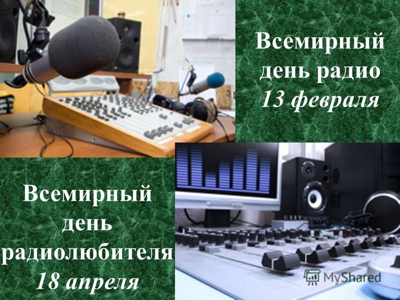 Всемирный день радио 13 февраля Всемирный день радиолюбителя 18 апреля