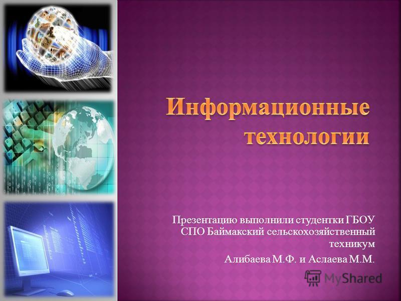 Презентацию выполнили студентки ГБОУ СПО Баймакский сельскохозяйственный техникум Алибаева М.Ф. и Аслаева М.М.