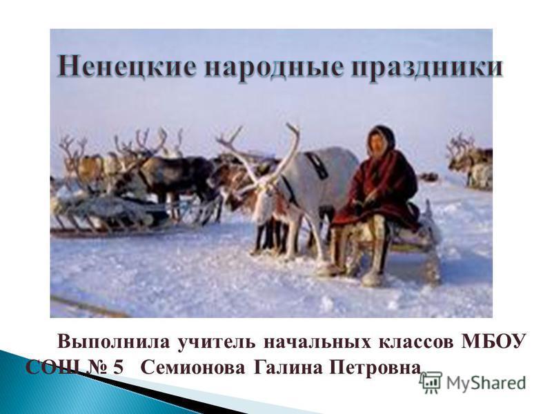 Выполнила учитель начальных классов МБОУ СОШ 5 Семионова Галина Петровна