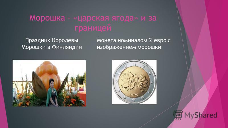 Морошка – «царская ягода» и за границей Праздник Королевы Морошки в Финляндии Монета номиналом 2 евро с изображением морошки