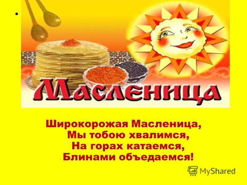 Проходили века, менялась жизнь, с принятием на Руси христианства появились новые, церковные праздники, но широкая Масленица продолжала жить. Ее встречали и провожали с той же неудержимой удалью, что и в языческие времена. Широкорожая Масленица, Мы то