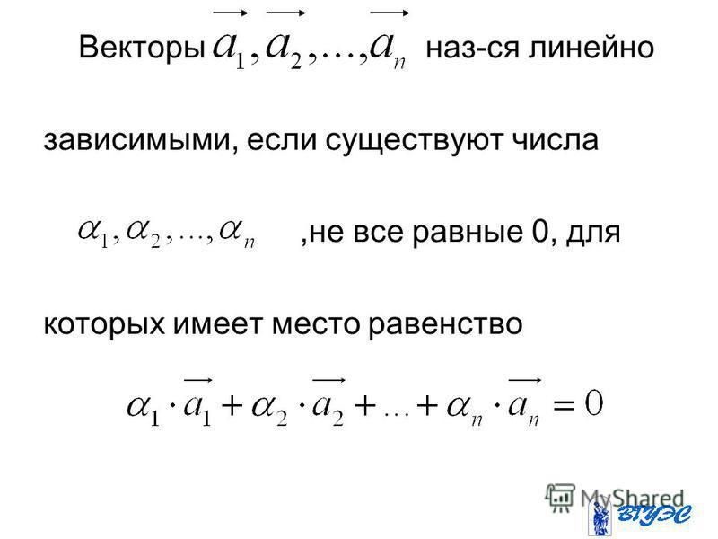 Векторы наз-ся линейно зависимыми, если существуют числа,не все равные 0, для которых имеет место равенство