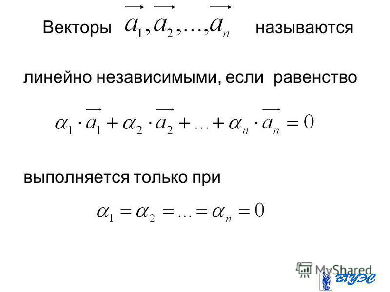Векторы называются линейно независимыми, если равенство выполняется только при