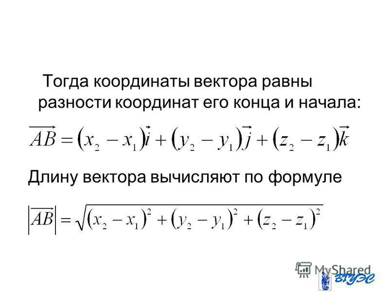 Тогда координаты вектора равны разности координат его конца и начала: Длину вектора вычисляют по формуле