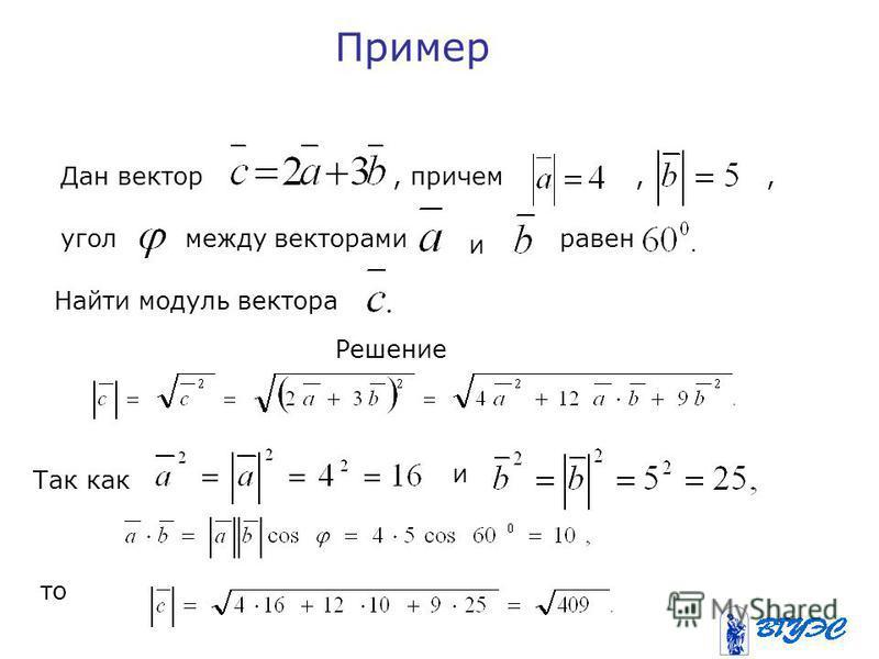 Пример Дан вектор, причем,, угол между векторами и равен Найти модуль вектора Решение Так как и то