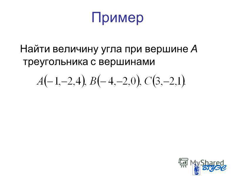 Пример Найти величину угла при вершине А треугольника с вершинами