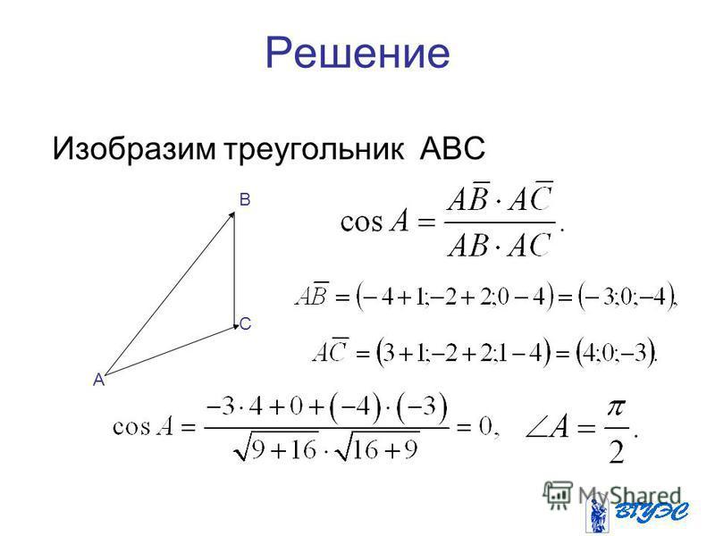 Решение Изобразим треугольник ABC А В С