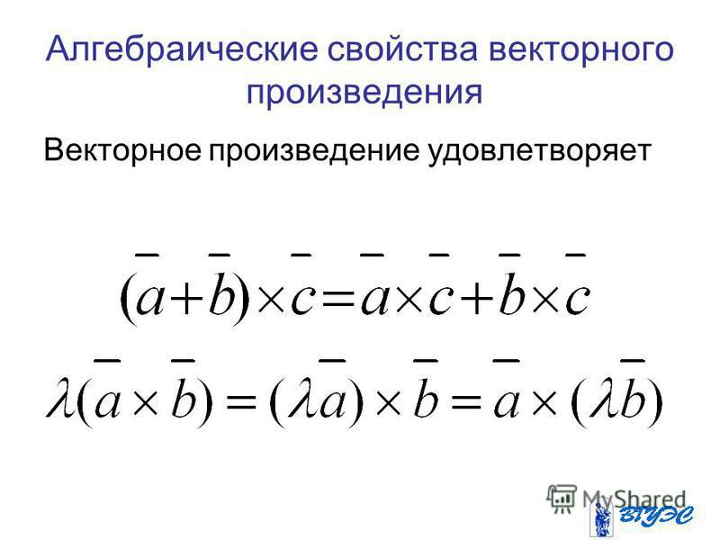Алгебраические свойства векторного произведения Векторное произведение удовлетворяет