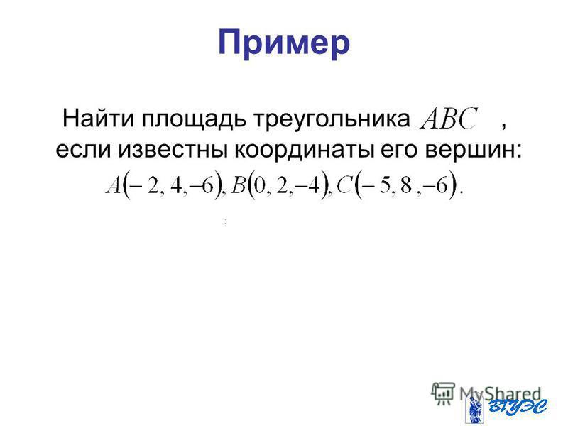 Пример Найти площадь треугольника, если известны координаты его вершин: :