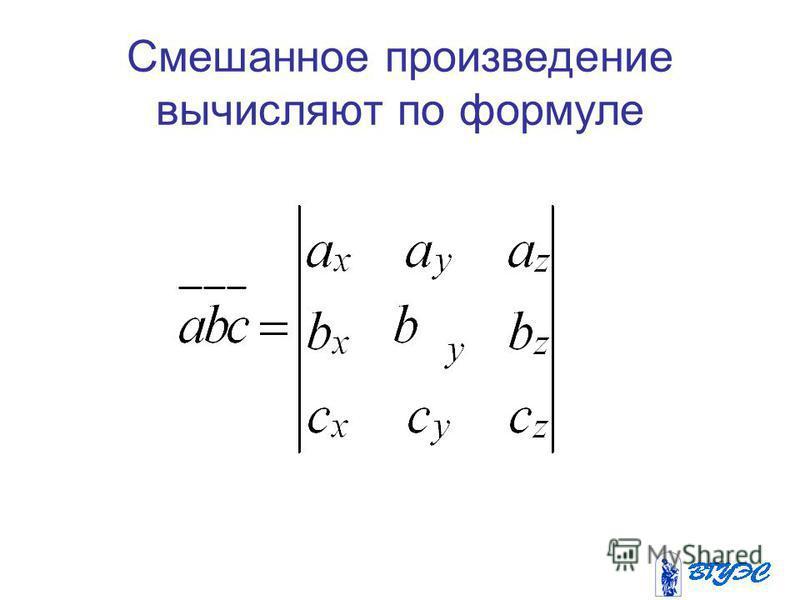Смешанное произведение вычисляют по формуле