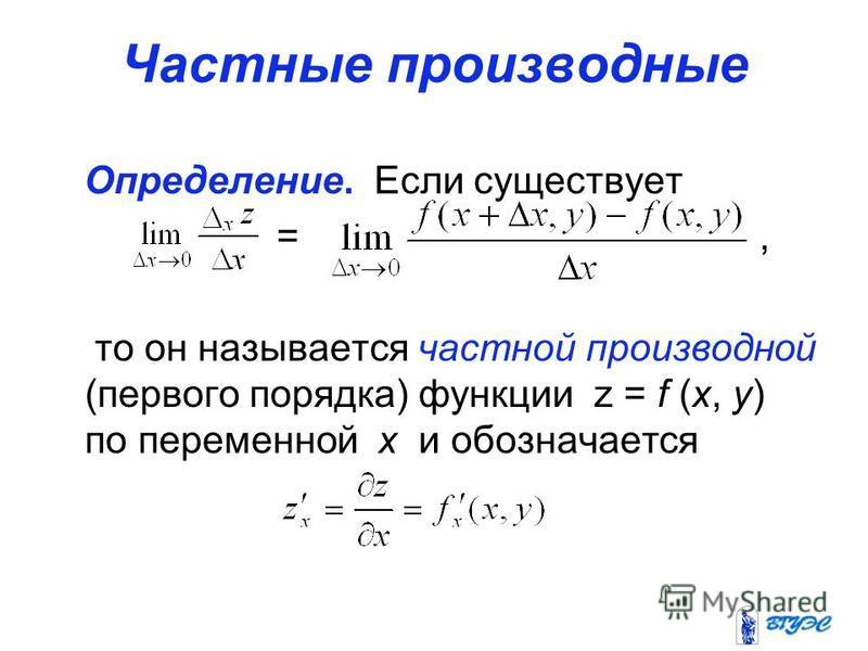 Частные производные Определение. Если существует =, то он называется частной производной (первого порядка) функции z = f (x, y) по переменной x и обозначается