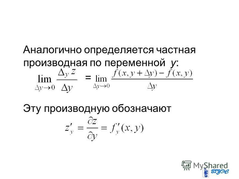 Аналогично определяется частная производная по переменной y: = Эту производную обозначают