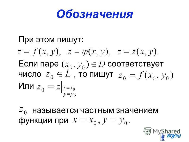 Обозначения При этом пишут: Если паре соответствует число, то пишут Или называется частным значением функции при
