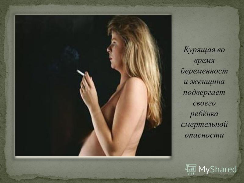 Курящая во время беременности и женщина подвергает своего ребёнка смертельной опасности
