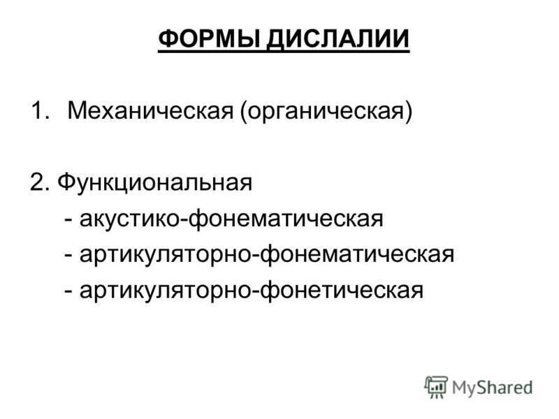 ФОРМЫ ДИСЛАЛИИ 1. Механическая (органическая) 2. Функциональная - акустико-фонематическая - артикуляторно-фонематическая - артикуляторно-фонетическая