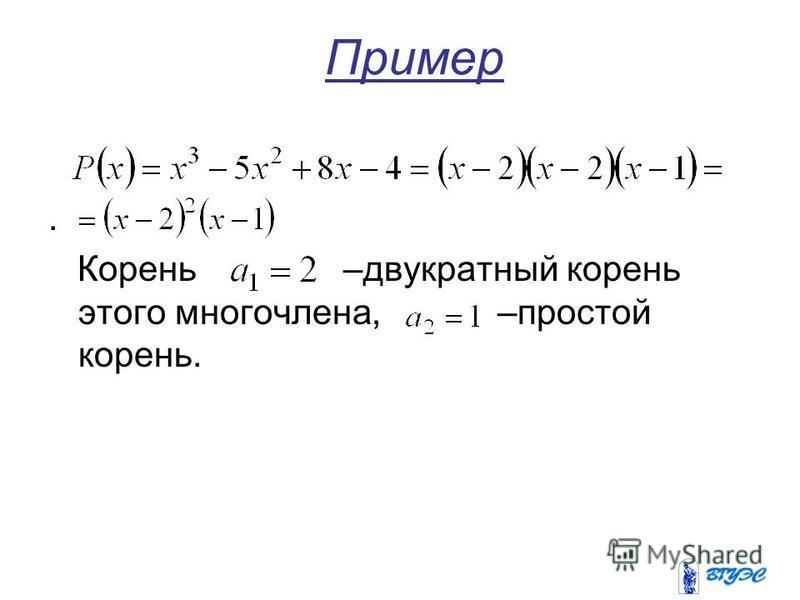 Пример. Корень –двукратный корень этого многочлена, –простой корень.