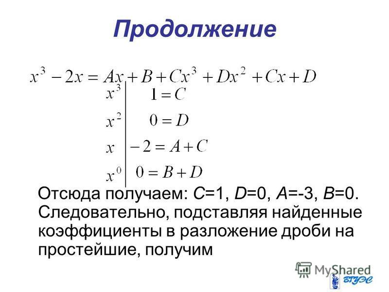 Отсюда получаем: С=1, D=0, А=-3, В=0. Следовательно, подставляя найденные коэффициенты в разложение дроби на простейшие, получим