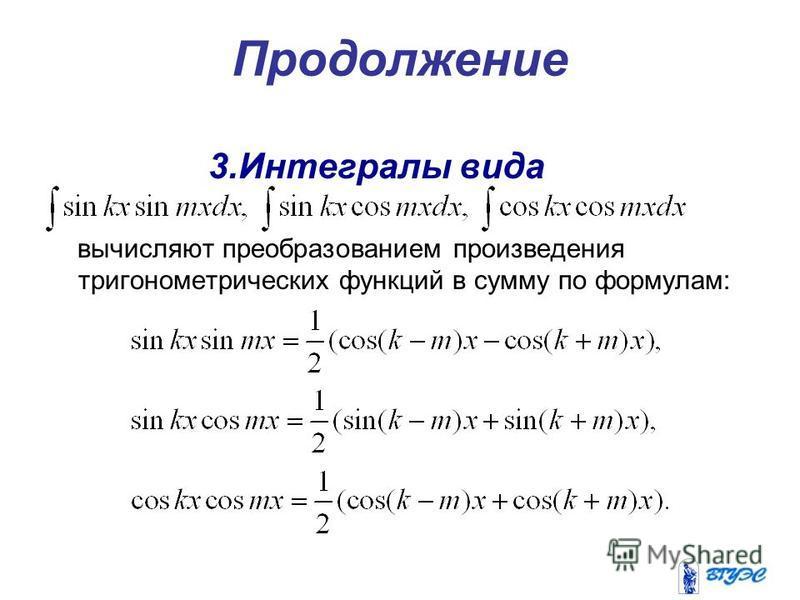 Продолжение 3. Интегралы вида вычисляют преобразованием произведения тригонометрических функций в сумму по формулам: