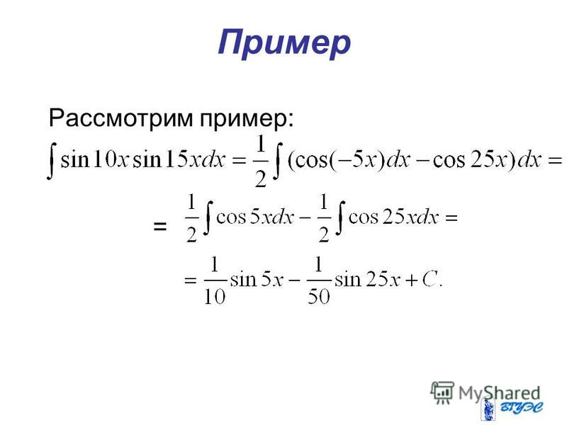 Пример Рассмотрим пример: =