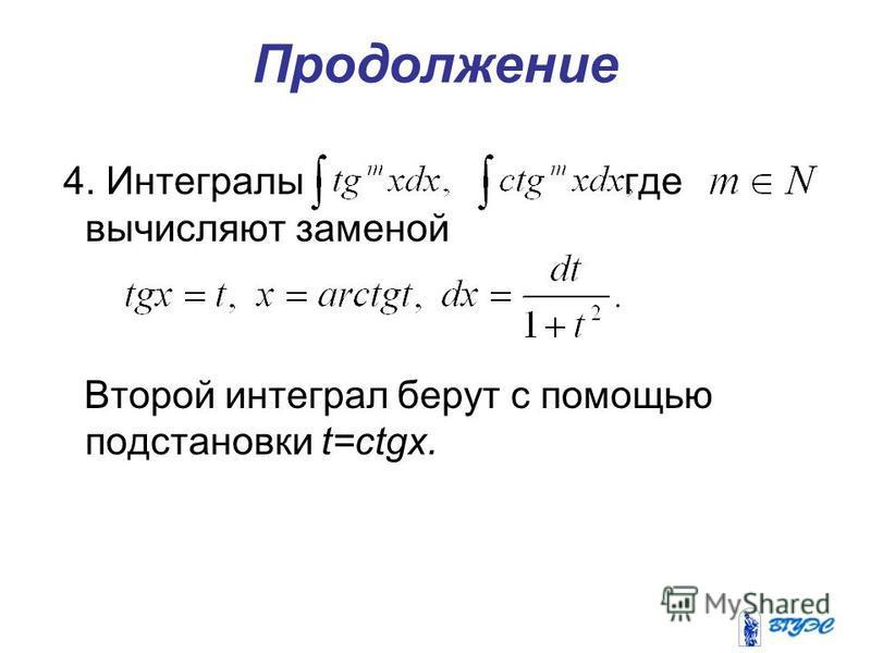 Продолжение 4. Интегралы где вычисляют заменой Второй интеграл берут с помощью подстановки t=ctgx.