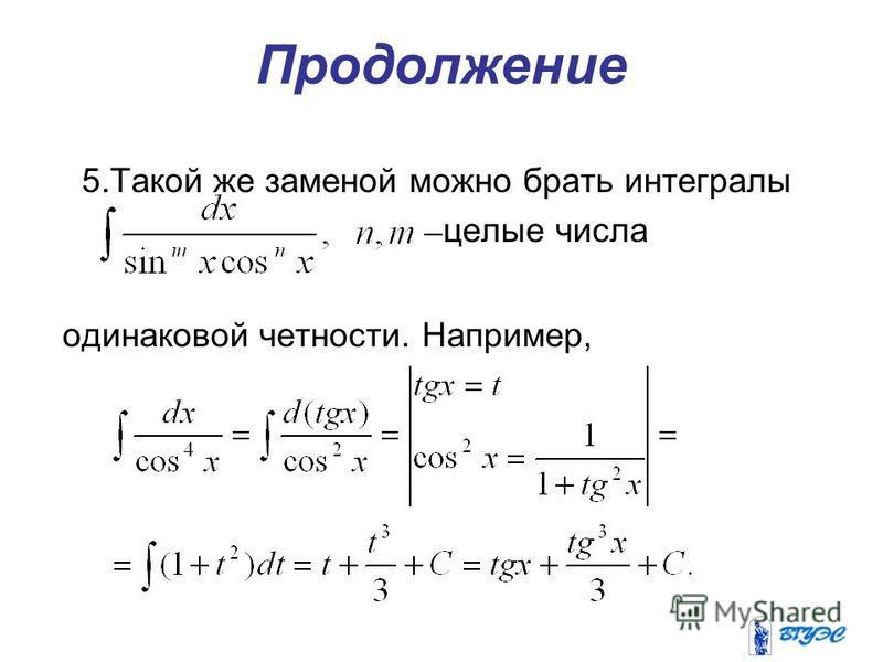 Продолжение 5. Такой же заменой можно брать интегралы целые числа одинаковой четности. Например,