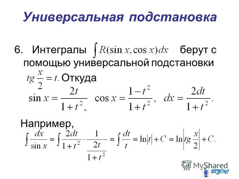 Универсальная подстановка 6. Интегралы берут с помощью универсальной подстановки Откуда Например,