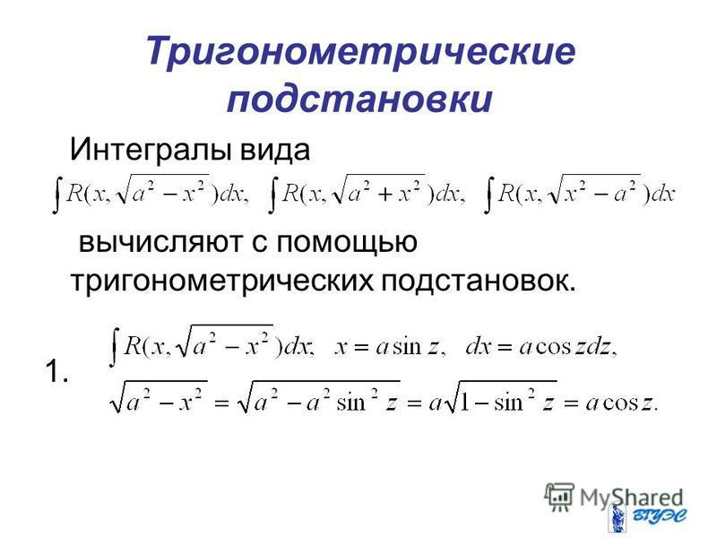 Тригонометрические подстановки Интегралы вида вычисляют с помощью тригонометрических подстановок. 1.