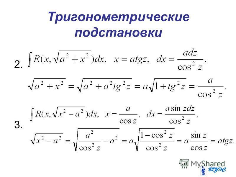 Тригонометрические подстановки 2. 3.