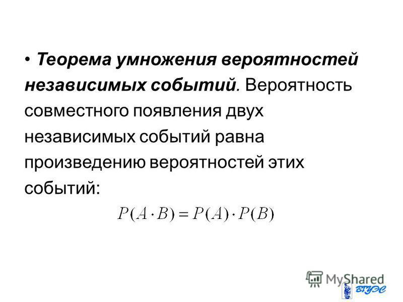 Теорема умножения вероятностей независимых событий. Вероятность совместного появления двух независимых событий равна произведению вероятностей этих событий: