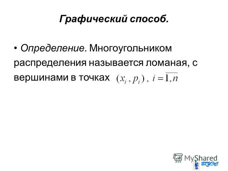 Графический способ. Определение. Многоугольником распределения называется ломаная, с вершинами в точках