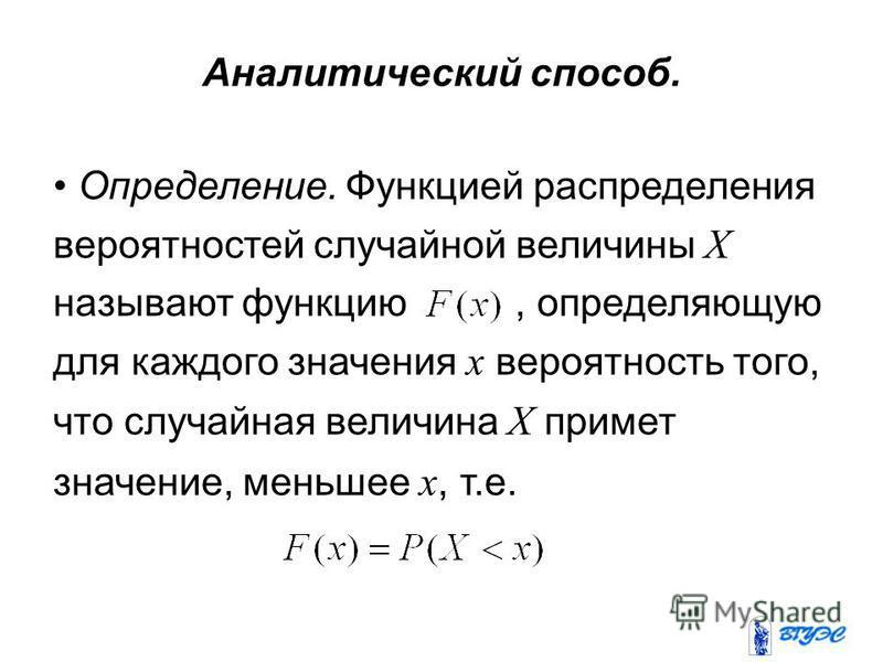 Аналитический способ. Определение. Функцией распределения вероятностей случайной величины X называют функцию, определяющую для каждого значения x вероятность того, что случайная величина X примет значение, меньшее x, т.е.