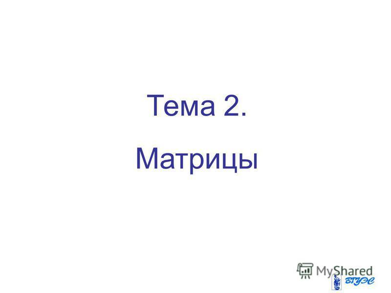 Тема 2. Матрицы