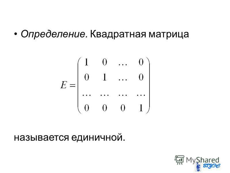 Определение. Квадратная матрица называется единичной.