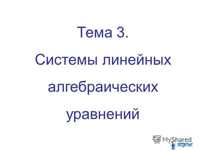 Тема 3. Системы линейных алгебраических уравнений