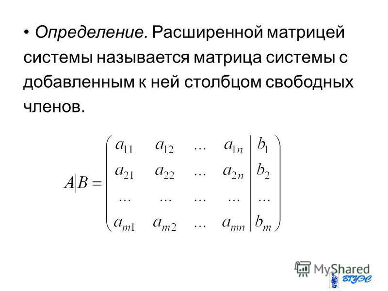 Определение. Расширенной матрицей системы называется матрица системы с добавленным к ней столбцом свободных членов.